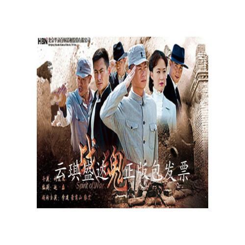 正版预售电视剧 战魂dvd李健 张雯 黄品沅 经济盒装6