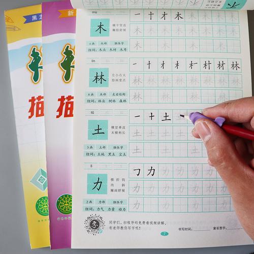 笔顺笔画菱形十字格练习本学前300字规范书写幼儿园大班升一年级笔法