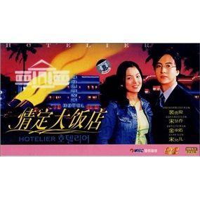 情定大饭店(4dvd)