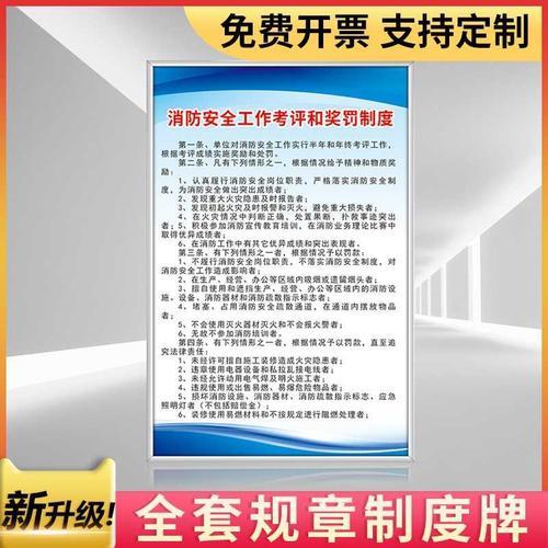 消防安全工作考评和奖惩制度规章制度提示牌挂牌标牌