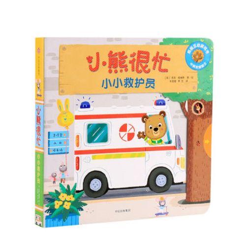 小熊很忙·小小救护员 中信出版社 新华书店 正版图书