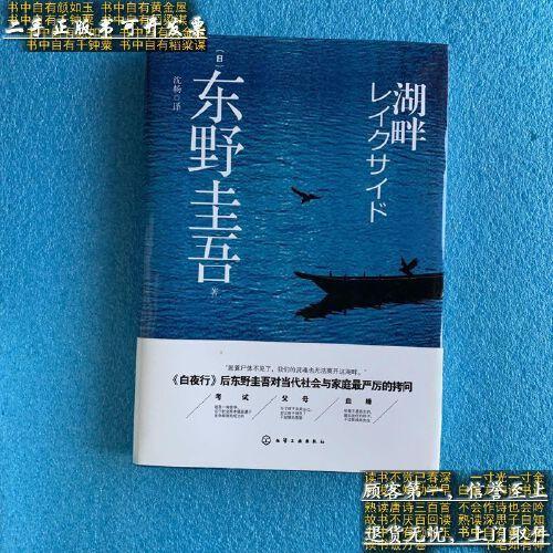 【二手旧书9成新】(全新 精装 ) 东野圭吾作品《湖畔》 /东野圭
