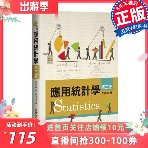 台版 应用统计学(第三版) 统计学观念学习统计入门书教育学习书籍