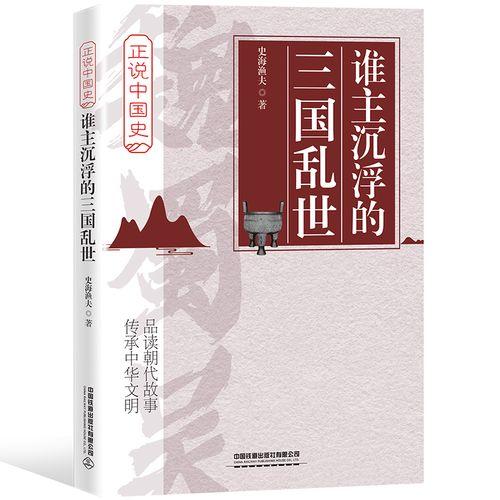 谁主沉浮的三国乱世 正说中国史 史海渔夫著 中国铁道