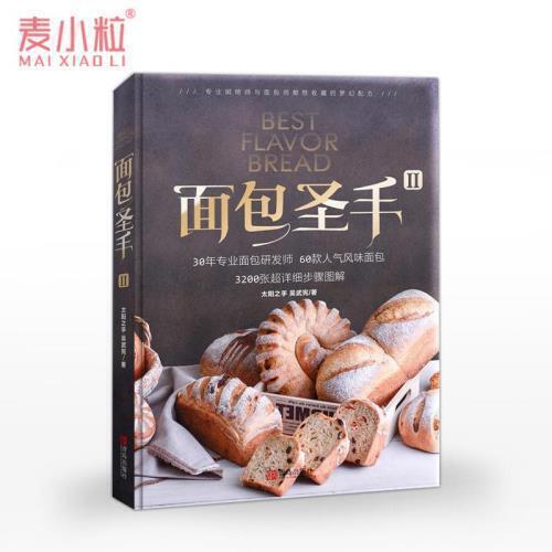 《面包圣手ii》西点烘焙书籍吐司餐包欧式法国面包烘焙大全面包制作