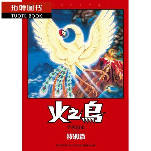 现货 原版进口书 手冢治虫火之鸟 特别篇中国台湾东贩