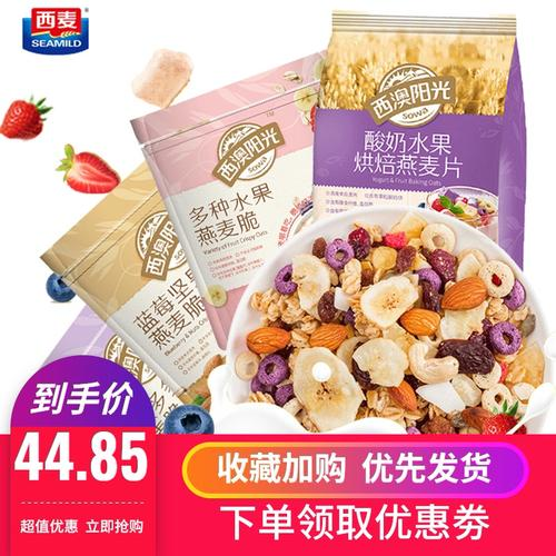 西澳阳光燕麦片水果蓝莓坚果燕麦脆酸奶西奥干吃早餐