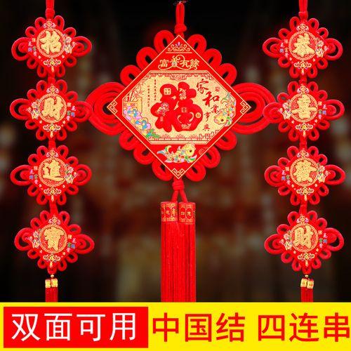 结挂饰壁挂客厅中国福字结四用品连串挂件中国结喜庆