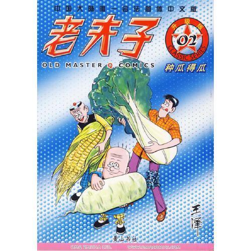 老夫子01——人要衣装(升级版)【正版书籍 放心购买