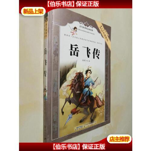 【二手9成新】岳飞传 /[清]钱彩 著;赵芳芳 改写 黄山