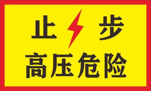 止步高压危险有电危险安全标识牌企业警示标语告示牌