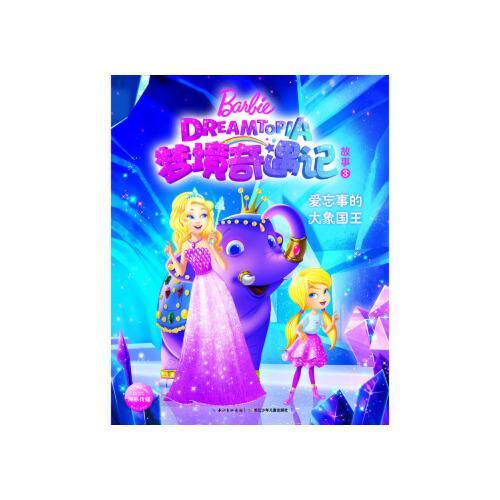 梦境奇遇记故事:3:爱忘事的大象国王 海豚传媒,海豚传媒