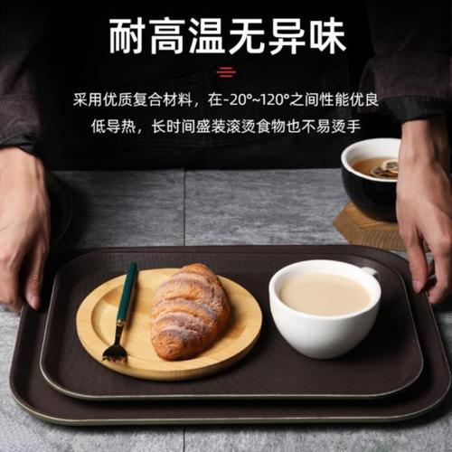 酒杯蛋糕房甜品盘商用防滑托盘烘焙店快餐店托盘饭馆奶茶店杯子盘