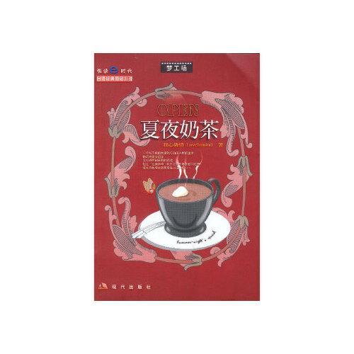 夏夜奶茶 狂心舞情 现代出版社 9787801880048