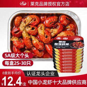 莱克 麻辣即食小龙虾尾8盒240-280只熟食2000g 大号活剥龙虾球香辣虾