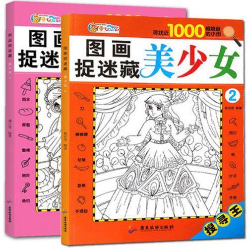 大本隐藏的图画捉迷藏找相同东西小学生公主小本图画书高难度加厚
