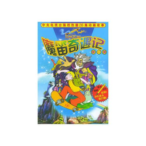 魔笛奇遇记 第1册 刘庆成,庞雅军  改编 9787500769590 中国少年儿童