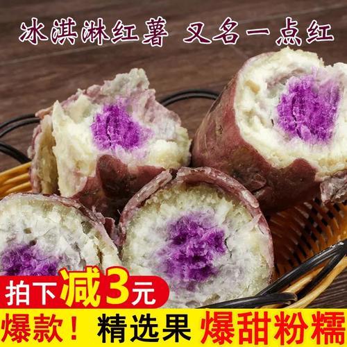 新鲜冰淇淋红薯5斤番薯紫花心小地瓜一点红板栗薯10紫薯番薯地瓜