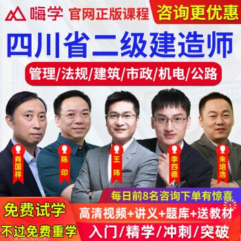 四川省2021二级建造师考试培训视频课程 二建建筑工程