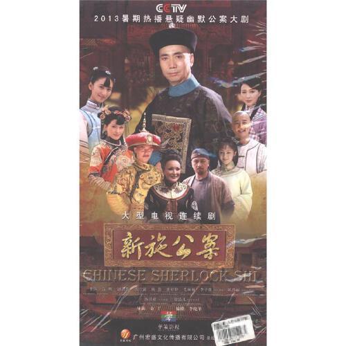 新施公案-大型电视连续剧(12碟装)dvd( 货号