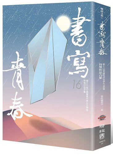 预售【外图台版】书写青春16:第十六届台积电青年学生