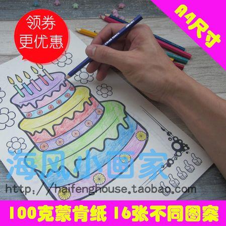 儿童涂色本生日蛋糕填色本早教教具颜色认知绘画学画
