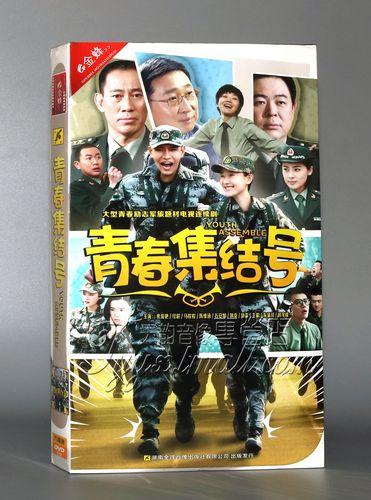 正版电视剧dvd碟青春集结号盒装6dvd经济版 焦俊艳