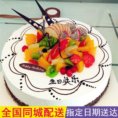 广州深圳石家庄蛋糕店创意水果网红生日蛋糕当日送达预定同城配送