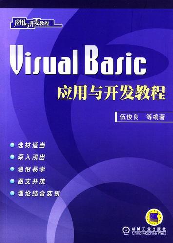 正版 visual basic应用与开发教程 伍俊良 编 机械
