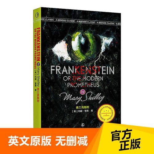 frankenstein 弗兰肯斯坦又名科学怪人 玛丽·雪莱 英文原版 无删减