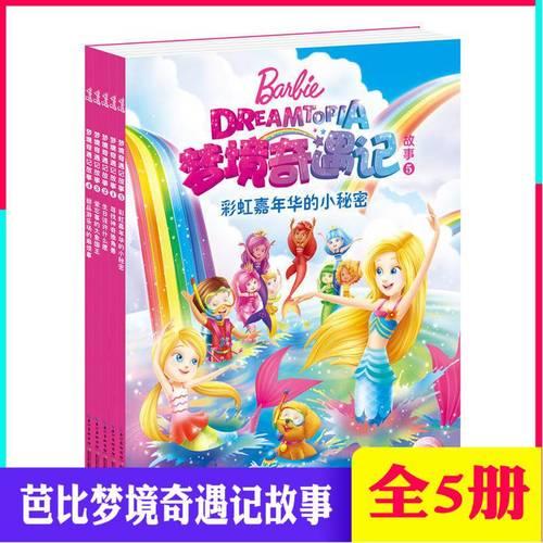 芭比梦境奇遇记故事全5册专为3-6岁女孩打造的芭比全新同名电影动画