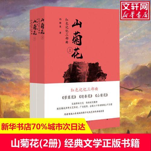 山菊花(2册) 冯德英 正版书籍小说畅销书 新华书店旗舰店文轩
