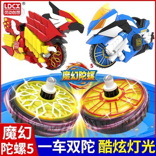 生日节日礼物魔幻陀螺5代玩具新款儿童男孩战斗旋转坨