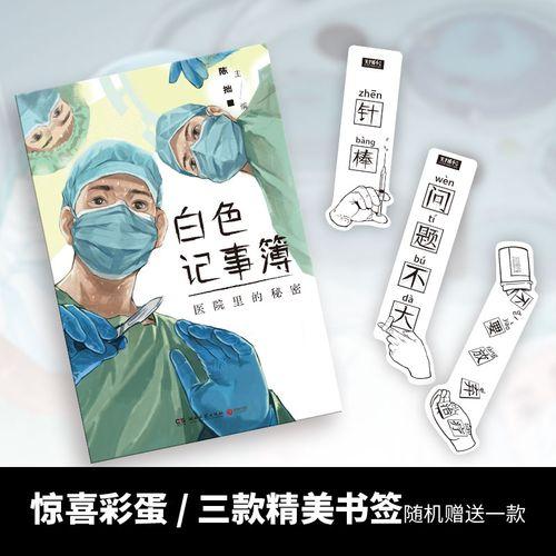 【正版书籍】白色记事簿 百万粉丝公号魔宙天才捕手计划 一线医护工作