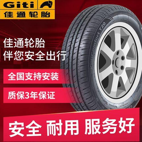 佳通轮胎185/70r14  欧诺五菱宏光s 阳光mg3森雅m80