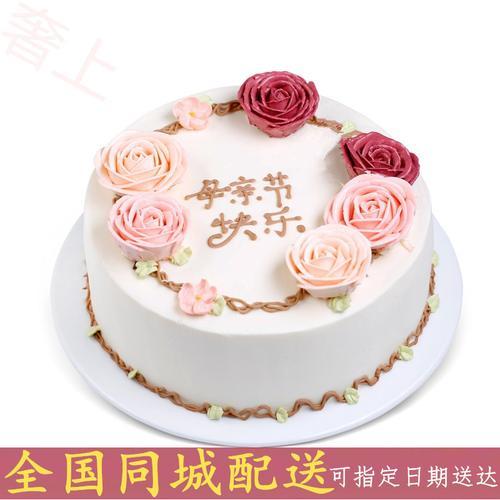 全国同城速递买生日蛋糕定制母亲节蛋糕送妈妈送母亲礼物礼品口抚顺