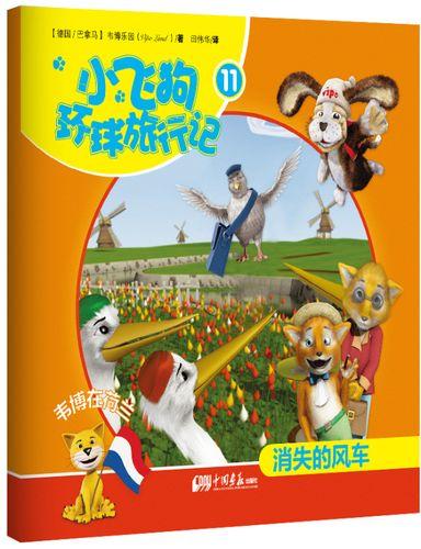 小飞狗环球旅行记11--小飞狗环球旅行记 注音 伊多·安吉尔