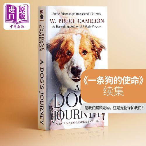 【中商原版】一条狗的使命2:一条狗的旅程(电影封面版