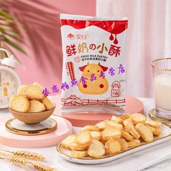【试吃】鲜奶小酥内蒙古特产烤馍片饼干整箱批发零食好吃 【鲜奶味小
