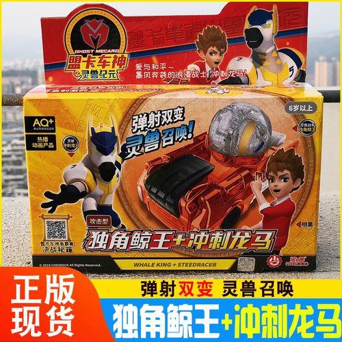 神奇历险记之萌蒙孟盟卡车神玩具男孩灵兽变形球爆裂