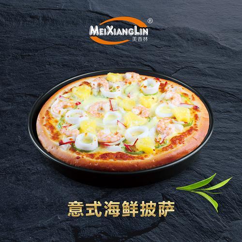 披萨半成品 美香林9寸意式海鲜披萨披萨速食 西餐快餐