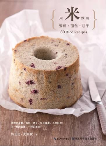 用米做的蛋糕 面包 饼干