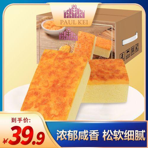 新品【葡记 芝士焗肉松蛋糕1000g】早餐速食小吃糕点