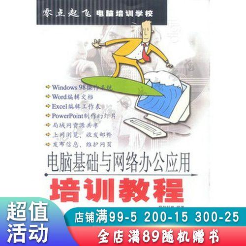 电脑基础与网络办公应用培训教程
