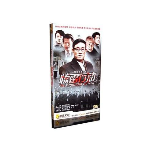 正版电视剧dvd碟片惊雷行动杜志国鲍鲲郑卫莉经济版连续剧6dvd