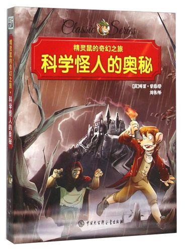 (满45)核心阅读--精灵鼠的奇幻之旅·科学怪人的奥秘