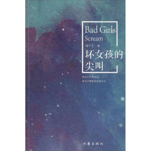 坏女孩的尖叫 情感小说