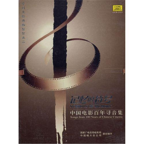 中国电影百年寻音集(26cd)