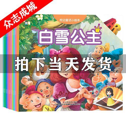枕边童话小绘本3-6岁宝宝绘本幼儿0-3周岁小红帽白雪公主格林童话狼来