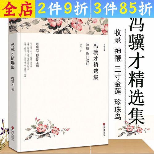 【包邮】 散文随笔书信现当代名家散文精选集 冯骥才精选集:神鞭  炮